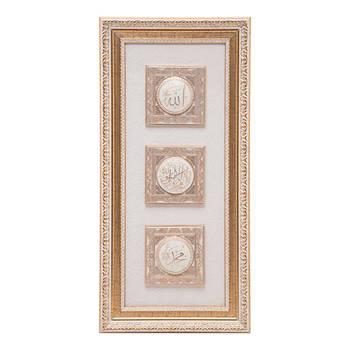 Biev - Allah Muhammed Yazılı Tablo