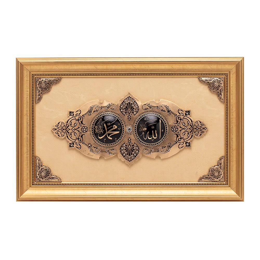 Allah Muhammed Yazılı Tablo - Gold S