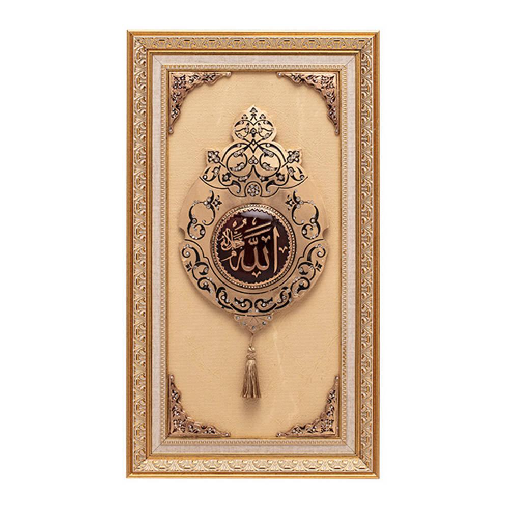 Allah Yazılı Tablo - Bordo 65x37 cm