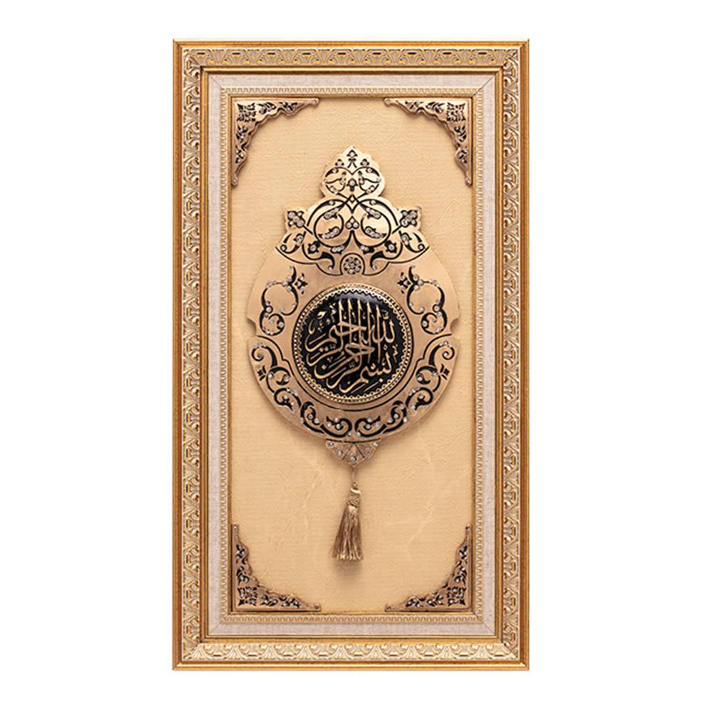 Besmele Yazılı Tablo - Gold 65x37 cm