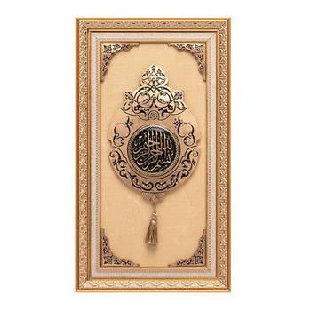 Biev - Besmele Yazılı Tablo - Gold 65x37 cm
