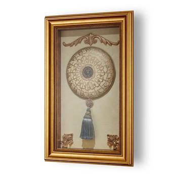 Biev - Duha Suresi Motifli Krem Rengi Tablo - 80x50 cm (1)