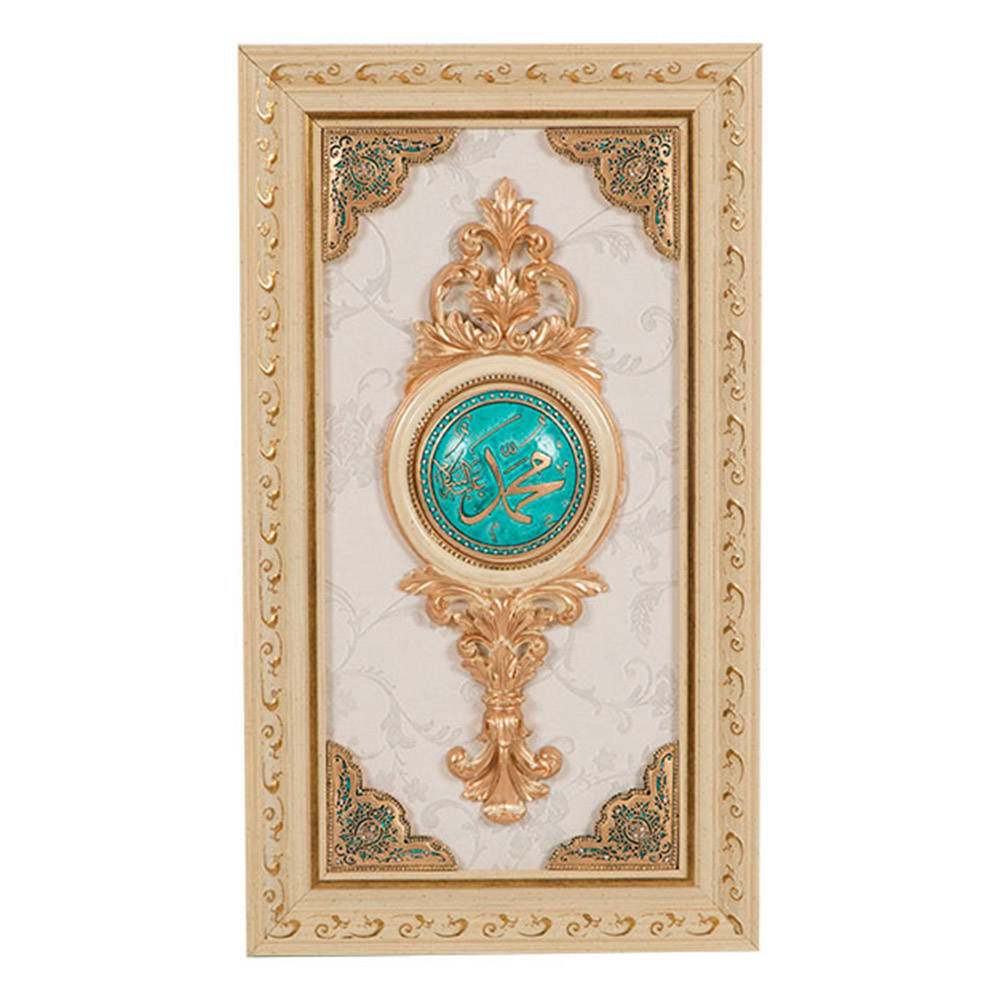 Muhammed SAV Yazılı Tablo - 65x37 cm
