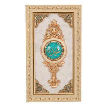Biev - Muhammed SAV Yazılı Tablo - 65x37 cm
